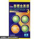新概念英语:新版.3.培养技能【只有3盘磁带】. 磁带盒有点破损