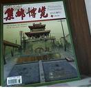 《集邮博览》2010增刊:他天津邮政100周年百年增刊