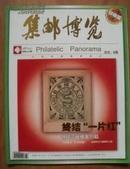 《集邮博览》复刊号:2007年,总225期