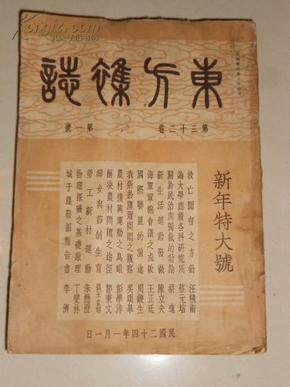 东方杂志(第三十二卷第一号:新年特大号〈附东方画报〉民国24年1月初版)