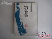 洪昇集 两浙作家文丛 1992年仅印1500册