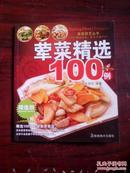 荤菜精选100例