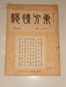 东方杂志(第三十二卷第四号:〈附东方画报〉民国24年2月初版)
