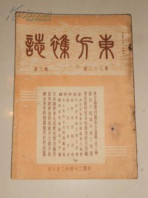 东方杂志(第三十二卷第三号:〈附东方画报〉民国24年2月初版)