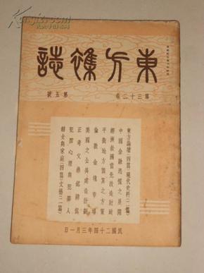 东方杂志(第三十二卷第五号:〈附东方画报〉民国24年3月初版)