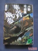 十二国记  华胥の幽梦 (华胥幽梦)  讲谈社2009年印刷  日本原版