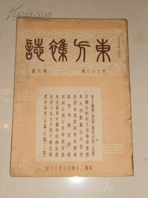 东方杂志(第三十二卷第六号:〈附东方画报〉民国24年3月初版)1