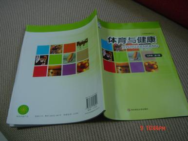 义务教育教科书 体育与健康七年级全一册图片