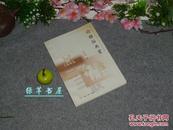 《论雅俗共赏》(朱自清 -三联精选)1998年版~ [读书笔记、文艺批评 -有关:新诗 美国的朗诵诗、鲁迅杂感、闻一多 ]
