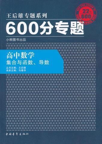 【图】2013版600分函数专题高中集合与高中keep数学词组图片