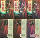 韩国原版-武林恋剑·秦江创作武林小说(全三册)