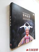 贵州故事(赵辉著 12开精装全铜版彩印内附大量民俗照片 2008年1版1印 现货正版)