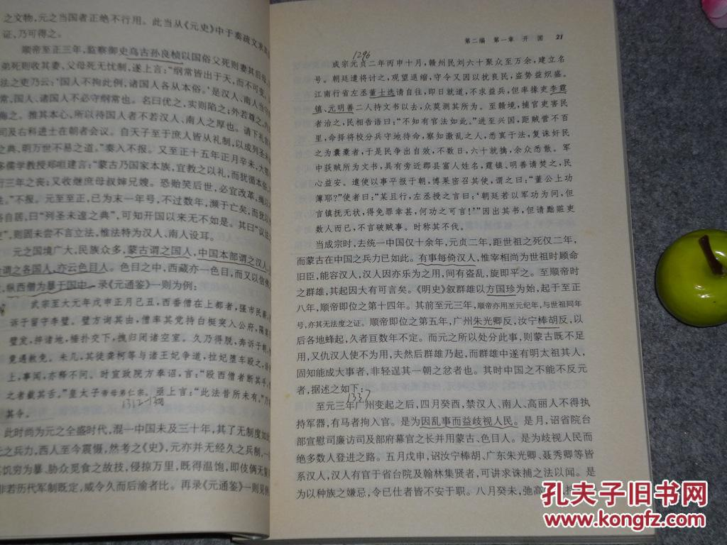 《明史讲义》(孟森 -跟大师学国学)一版一印~ [明朝明代历史研究图片