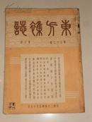 东方杂志(第三十二卷第十号:〈附东方画报〉缺插图三幅 民国24年5月初版)1