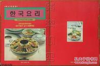 韩国原版-한국요리(韩国料理)