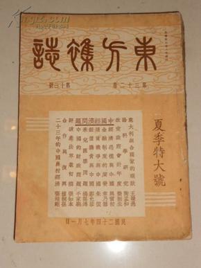 东方杂志(第三十二卷第十三号:夏季特大号〈附东方画报〉民国24年7月初版)2