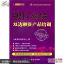 立金银行培训中心银行产品经理资格考试丛书:银行交易双边融资产品培训