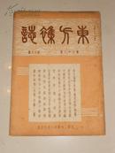 东方杂志(第三十二卷第十六号:〈附东方画报〉缺封底 民国24年8月初版)1