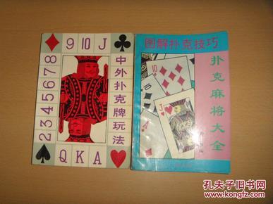中外扑克牌玩法 扑克麻将大全---图解扑克技巧 2本7元