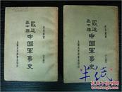 最近三十年中国军事史 上下 1932年初版