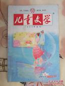 儿童文学(2006:10)总第342期