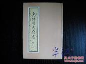 光绪顺天府志  1987年初版精装全十六册