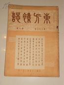 东方杂志(第三十三卷第三号:〈附东方画报〉民国25年2月初版)1