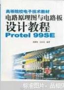 电路原理图与电路板设计教程:Protel 99SE
