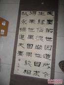 师从王增军的 张文 隶书 一幅 见图