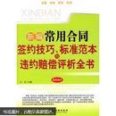新编常用合同签约技巧、标准范本与违约赔偿评析全书(最新版本)