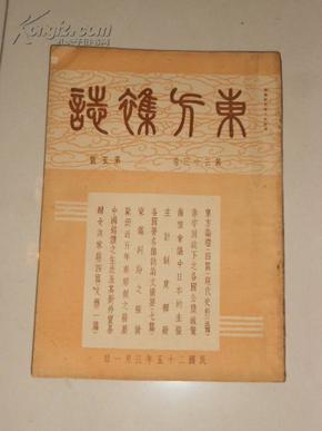 东方杂志(第三十三卷第五号:〈附东方画报〉民国25年2月初版)2