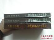 中国十大古典悲剧集(上下)+  中国十大古典喜剧集(三册合售) 私藏9品如图