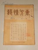 东方杂志(第三十三卷第六号:〈附东方画报〉缺封底 民国25年3月初版)1