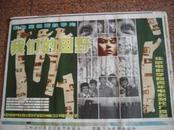 1-538.我们的田野--知青题材,北京电影制片厂,中国电影发行放映公司发行,规格1开,9品。