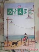 儿童文学(2008:10)选萃版 总第34期