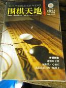 2006.1围棋天地