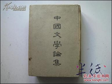 中国文学论集  1934年初版精装本
