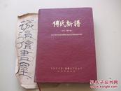 傅氏新谱(兰绢.敬命堂)【江西修水县傅氏族谱,仅印200册】
