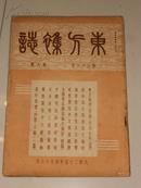 东方杂志(第三十三卷第八号:〈附东方画报〉民国25年4月初版)