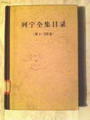 列宁全集目录.第1-39卷 馆藏书