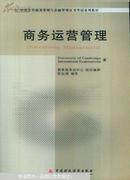 自考教材 11748商务运营管理 陈运涛 中国财政经济出版社