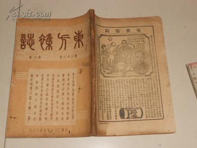 东方杂志(第三十三卷第十号:〈附东方画报〉民国25年5月初版)