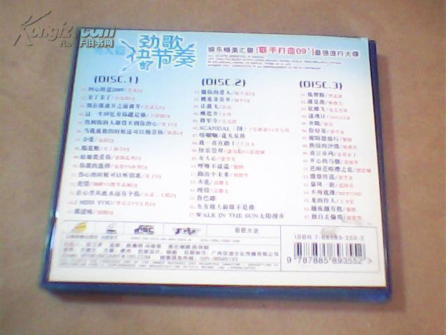 舊歌碟音樂光盤(cd):勁歌快節奏--男人篇《甜歌大全》圖片
