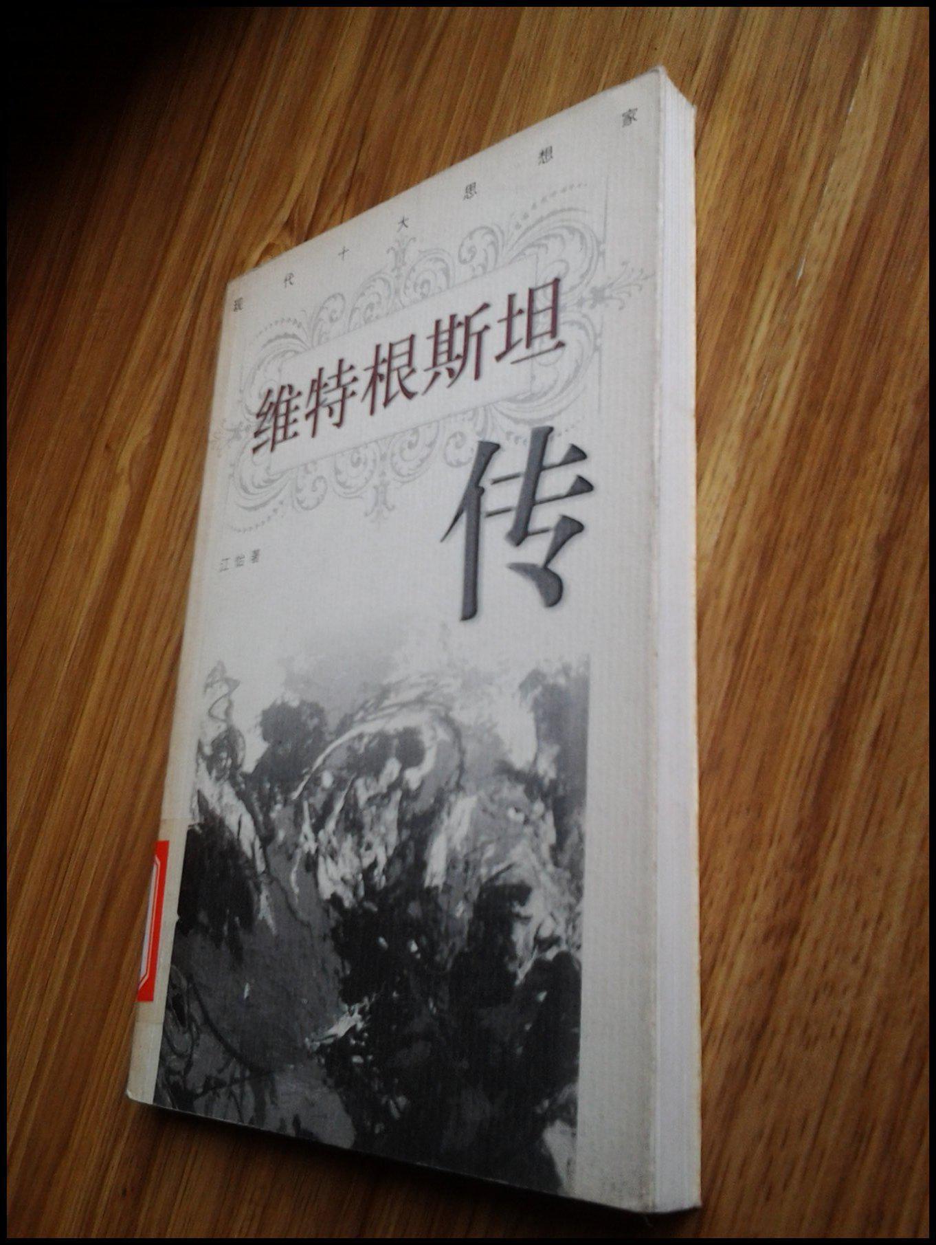 维特根斯坦传(现代十大思想家)(馆书)图片