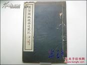 观沧阁藏魏齐造像记  1935年线装珂罗版
