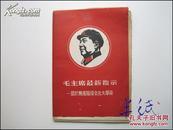 毛主席最新指示  关于无产阶级文化大革命 初版毛边未裁未装订本