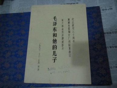 电影剧本《毛泽东和他的儿子》 刘思齐批校 本