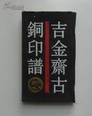 布面精装本《吉金斋古铜印谱》上海书店 1989年初版1000册