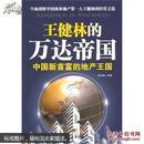 王健林的万达帝国:中国新首富的地产王国