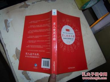 1604,小刀著,签名本【男人使用手册,教你读懂男人的第一本书】,(私人藏书9品)